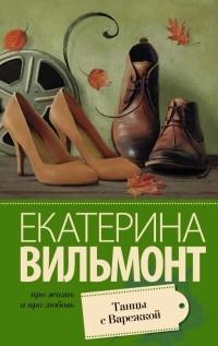 Екатерина Вильмонт — Танцы с Варежкой