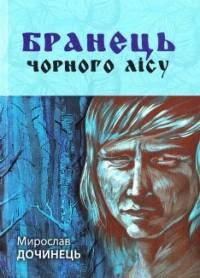Мирослав Дочинець - Бранець Чорного лісу
