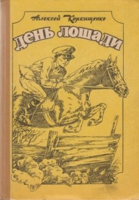 Алексей Коркищенко - День Лошади