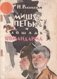 Раковская Н. - Мишук, Петька и лошадь командарма