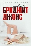 Хелен Филдинг - Дневник Бриджит Джонс