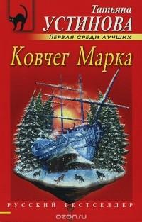 Татьяна Устинова — Ковчег Марка