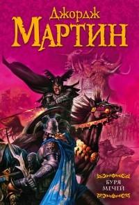 Мартин Д. - Буря мечей