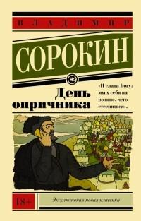 Vladimir_Sorokin__Den_oprichnika.jpg