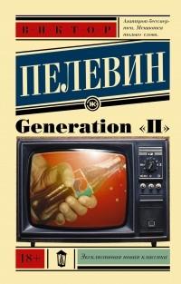 Viktor_Pelevin__Generation_quotPquot.jpg