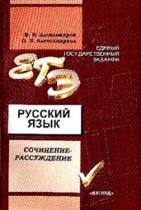 высказывания о русском языке сочинение рассуждение