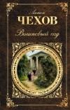 Чехов А.П. - Вишневый сад