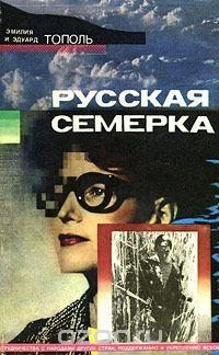 Тополь Книги Бесплатно Русская Семерка