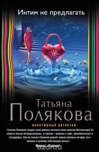 Татьяна Полякова - Интим не предлагать