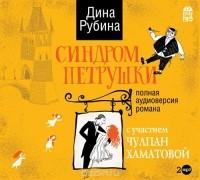 Дина Рубина — Синдром Петрушки (аудиокнига на 2 CD)