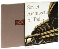 Андрей Иконников - Sovet Architecture of Today