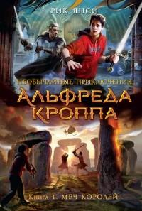 Рик Янси — Необычайные приключения Альфреда Кроппа. Книга 1. Меч королей