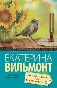 Екатерина Вильмонт — Подсолнухи зимой (Крутая дамочка - 2)