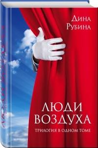 Рубина Д. — Люди воздуха. Трилогия в одном томе