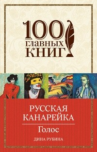 Дина Рубина — Русская канарейка. Голос