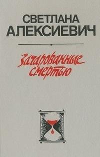 светлана алексиевич книги