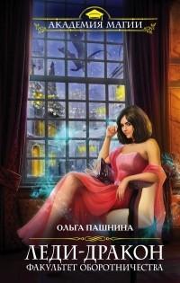 Ольга Пашнина — Леди-дракон. Факультет оборотничества