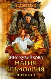 Анна Кувайкова — Магия безмолвия. Эпизод I