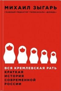 Михаил Зыгарь — Вся кремлевская рать. Краткая история современной России