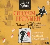 Дина Рубина — Синдром Петрушки (аудиокнига на 2 CD).