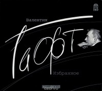 Валентин Гафт, Дина Рубина — Валентин Гафт. Избранное (аудиокнига МР3).