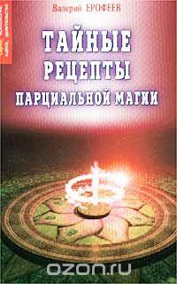 Валерий Ерофеев — Тайные рецепты парциальной магии. Книга 8