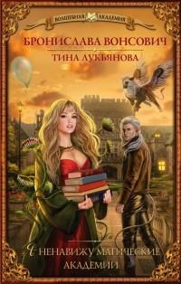 «Волшебная Академия Серия Книг» / 2002