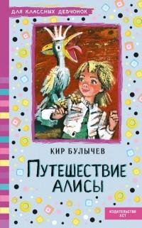 кир булычев алиса селезнева: