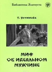 Татьяна Устинова — Миф об идеальном мужчине