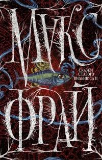 Макс Фрай — Сказки Старого Вильнюса II