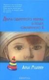 Алис Миллер - Драма одаренного ребенка и поиск собственного Я