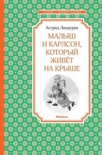 Астрид Линдгрен - Малыш и Карлсон, который живёт на крыше