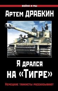 A.V._Drabkin__Ya_dralsya_na_quotTigrequo
