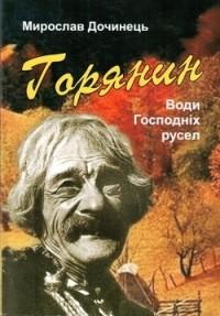 Мирослав Дочинець — Горянин