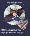 Марина Городничева - Восьмая луна. Сказки ночного города