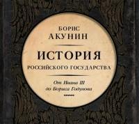 Учебник по истории за 9 класс автор данилов читать