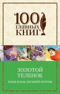 Илья Ильф, Евгений Петров - Золотой теленок
