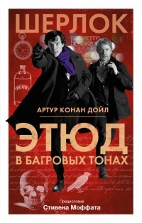 Артур Конан Дойл — Этюд в багровых тонах