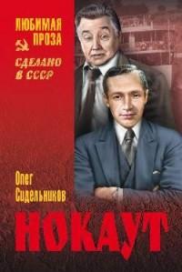 Читать книги автора Доценко Виктор booksonline com ua