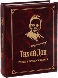 сочинения по литературе тихий дон ъ