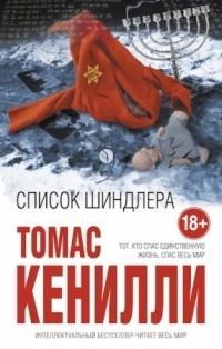 Томас Кенилли — Список Шиндлера