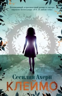 Сесилия Ахерн — Клеймо