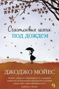 Джоджо Мойес — Счастливые шаги под дождем