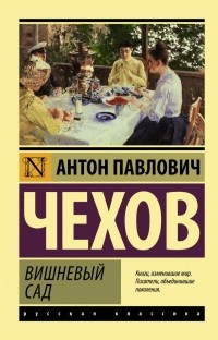 Чехов Антон Павлович — Чайка. Дядя Ваня. Три сестры. Вишневый сад