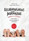 Джон Готтман, Джули Шварц-Готтман - Испытание ребенком. Как не дать счастью разрушить отношения