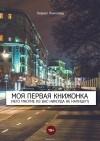 Ламповед Кирилл - Моя первая книжонка. (Чего многие извас никогда ненапишут)