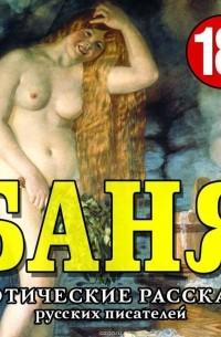 Писатели Секс Рассказы