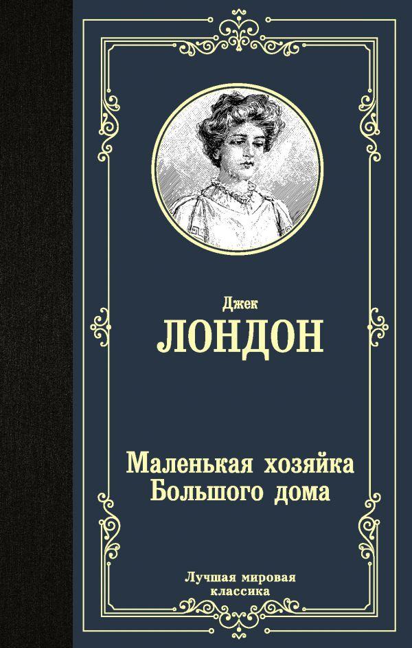 Dzhek_London__Malenkaya_hozyajka_Bolshog