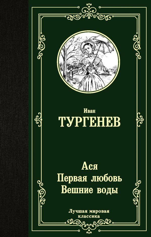 Ivan_Turgenev__Asya._Pervaya_lyubov._Ves