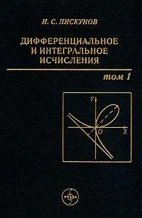 Н. С. Пискунов - Дифференциальное и интегральное исчисления. Том 1